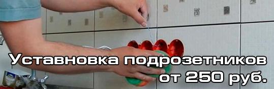 -подрозетников1