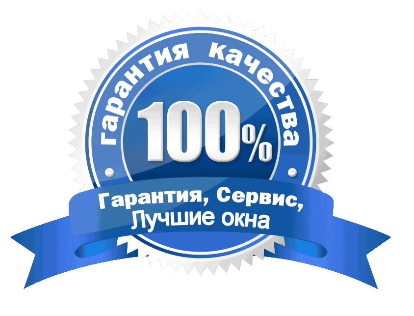 garantiya-i-kachestvo-okon-averst